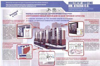 Энергоэффективный дом в Беларусии